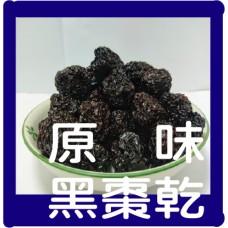 原味黑棗乾-買12送腰果醬+錫蘭綠茶