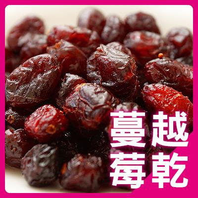 蔓越莓乾-買2送1或買12送腰果醬+有機綠茶