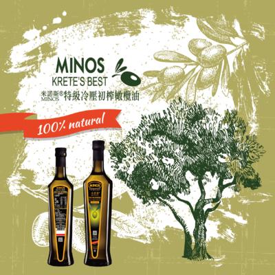 米諾斯MINOS®特級冷壓初榨橄欖油-750ML-售完