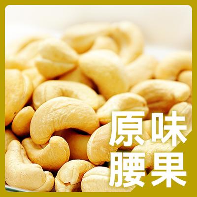 原味腰果-買12送腰果醬+錫蘭綠茶