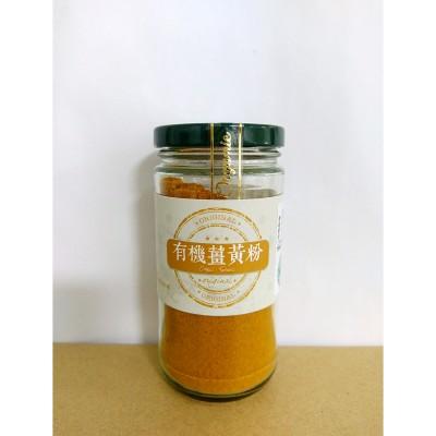 有機薑黃粉-140g-買2送1