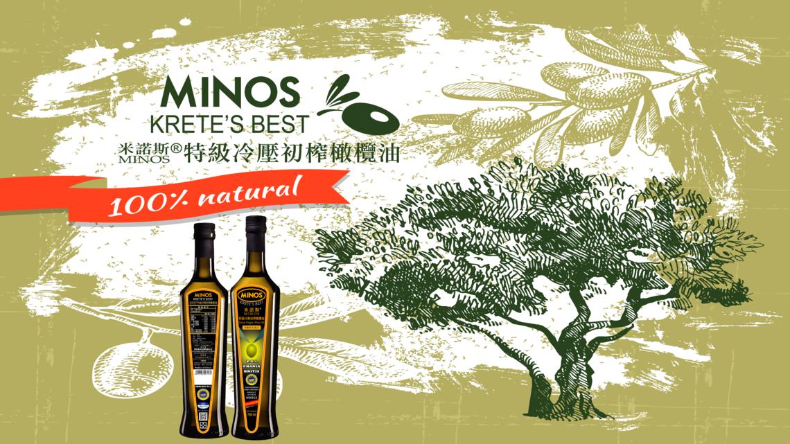特級冷壓初榨橄欖油