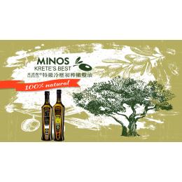 米諾斯MINOS®特級冷壓初榨橄欖油-750ML-感恩特惠季買5送1!