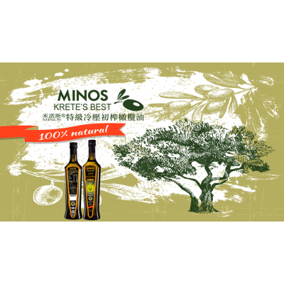 米諾斯MINOS®特級冷壓初榨橄欖油-750ML-買11送1!