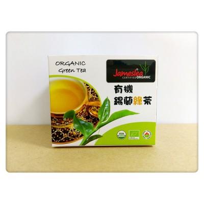 有機錫蘭綠茶-買2送1