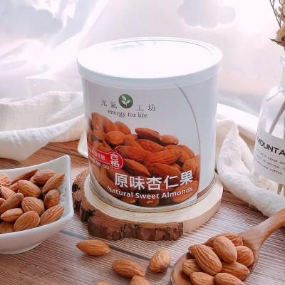 原味杏仁果-95折+買12送腰果醬+錫蘭紅茶