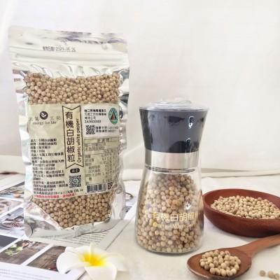 有機白胡椒粒-研磨罐裝/補充包/超值組合