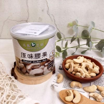 原味腰果-買12送腰果醬+錫蘭紅茶